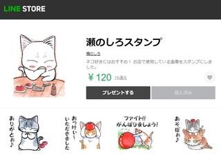 瀬のしろスタンプ.jpg