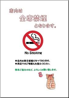 終日禁煙.jpg